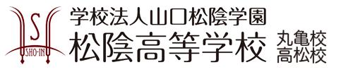学校法人松陰高等学校|丸亀校|高松校【学校教育基本法一条校】通える通信制