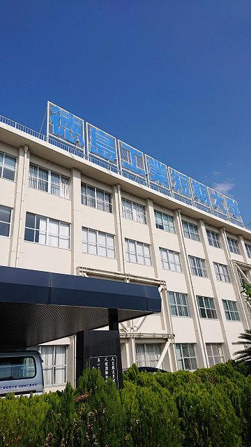 短期 大学 工業 徳島